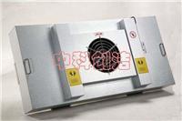 湖南FFU 湖南FFU價格 湖南FFU廠家 湖南FFU銷售 湖南FFU凈化單元 湖南FFU風機過濾單元生產廠家 高風量超靜音型