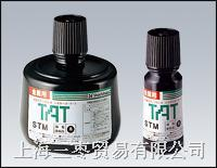 供應日本TAT金屬用STM-1印油