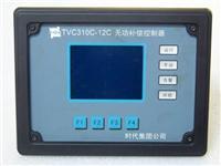 自動無功補償控制器 TVC310C