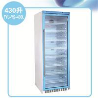 400升疫苗冷藏箱  疫苗用冷藏柜小型 FYL-YS-50LK/100L/66L/88L/280L/310L/430L/828L/1028L