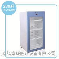 300升醫用冷藏柜(2-8℃保存疫苗)  冷凍冷藏疫苗冷藏柜 FYL-YS-50LK/100L/66L/88L/280L/310L/430L/828L/1028L