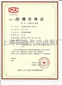 Q25D-8,Q25D2-8,Q25D2-15-B防爆电磁阀