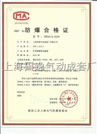 Q25D-6,Q25D2-6,Q25D-25-B  Q25D2-25-B防爆电磁阀
