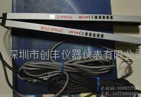 KFPS臺灣開放光幕XH12-2MN-U5