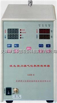 液態烴閃蒸氣化取樣進樣器LSZH-8 LSZH-8