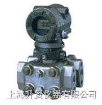 高靜壓差壓變送器 EJA130A
