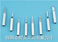 高品質白光900M系列烙鐵頭