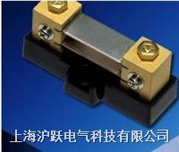分流器 120A/50mV-75mV