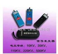 验电信号发生器 验电信号发生器厂家 高压验电信号发生器 WBJ