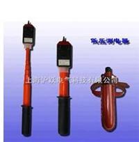 高低压测电器 GSY