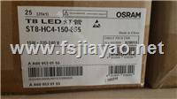 歐司朗LED T8日光燈管