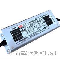 臺灣明緯驅動電源ELG-75-48A-3Y 75.6W/48V/1.6A防水LED驅動PFC電源 路燈電源