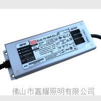 臺灣明緯LED投光燈電源ELG-75-36A-3Y 75.6W/36V/2.1A防水LED驅動電源 路燈驅動