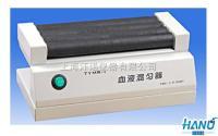 血液混勻器 TYMR-I