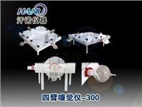 四臂昆蟲嗅覺儀  HNM4-300