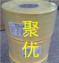 黃色熱縮管 H
