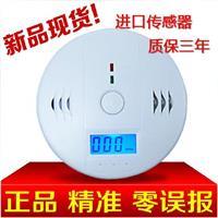 家用一氧化碳報警器 煤氣報警器 火爐蜂窩煤煤球防煤氣中毒報警器 BW17-COX