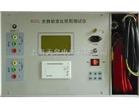 BZC-III全自動變比組別測試儀 BZC-III