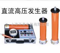 ZGF-2000直流高壓發生器生產廠家|直流高壓發生器 ZGF-2000