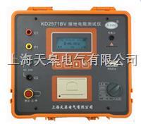 KD2571BV 智能型接地電阻測試儀