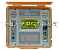 地網導通電阻測試儀