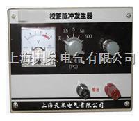 JZF-9型校正脈沖發生器