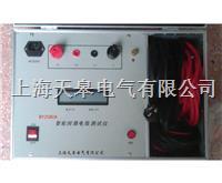 智能回路電阻測試儀 BY2580A