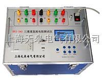 HYZ-340三通道直流電阻測試儀 HYZ-340