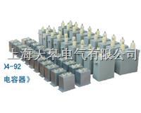 TGCC系列脈沖儲能電容器 TGCC系列