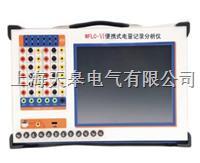 WFLC-Ⅵ便攜式電量記錄分析儀 WFLC-Ⅵ