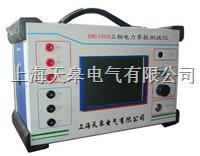 SMG3000三鉗相位伏安表 SMG3000