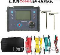 防雷土壤電阻率測試儀優勢 TG3010E