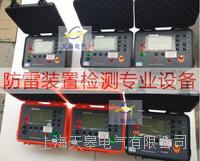 接地電阻土壤電阻率測試儀|防雷檢測設備 TG3001
