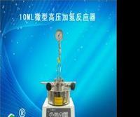 10ML微型高壓加氫反應器