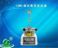10ML催化氫化反應釜
