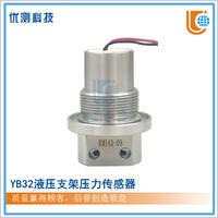 液压支架压力传感器 YB32