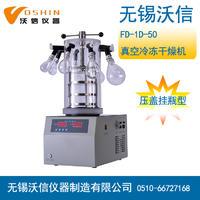 冷凍干燥機 FD-1D-50