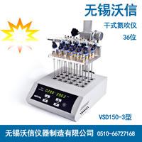 干式氮吹儀 VSD150-3