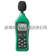 華儀mastech聲級計MS6708 數字聲級計MS6708  MS6708