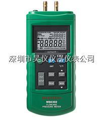 華儀mastech風壓計MS6302數字風壓計MS6302   MS6302數字風壓計