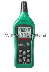 華儀mastech一級代理MS6508 數字溫濕度表MS6508  MS6508