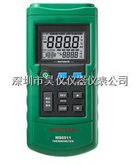 華儀mastech一級代理MS6511數字溫度計MS6511  MS6511