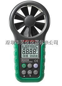 華儀mastech一級代理MS6252A 數字風速表MS6252A    MS6252A 數字風速表