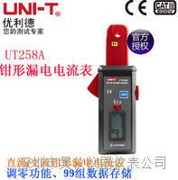 UNI-T優利德UT258A交流直流鉗形表UT258 UT258A