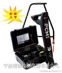 RD-PCM+英國雷迪管道防腐層檢測儀