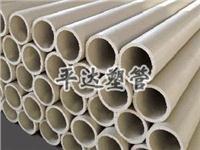 塑料化工管道 dn20-dn1200mm