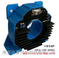 100PPM大电流高精度电流传感器 CHCS-ITH-3000S