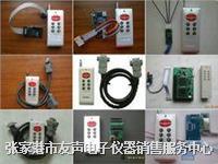 無線地磅遙控器、干擾器、解馬器 TRAN