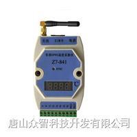 Z7-841 多路GPRS溫度采集儀