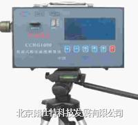 粉塵濃度檢測儀 CCHG1000型